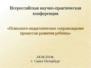 Всероссийская научно-практическая конференция «Психолого-педагогическое сопр