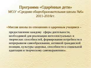Программа «Одарённые дети» МОУ «Средняя общеобразовательная школа №6» 2011-20