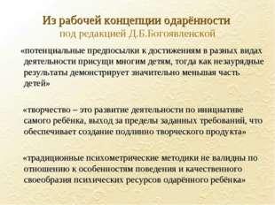 Из рабочей концепции одарённости под редакцией Д.Б.Богоявленской «потенциальн