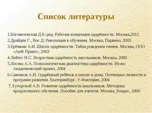 Список литературы 1.Богоявленская Д.Б./ред. Рабочая концепция одарённости. Мо