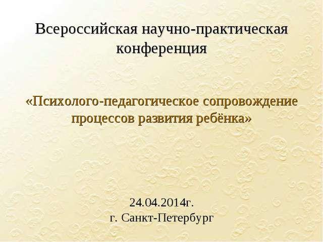 Всероссийская научно-практическая конференция «Психолого-педагогическое сопр...