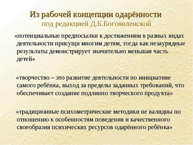 Из рабочей концепции одарённости под редакцией Д.Б.Богоявленской «потенциальн...