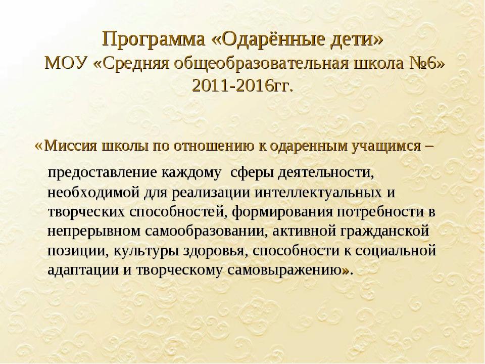 Программа «Одарённые дети» МОУ «Средняя общеобразовательная школа №6» 2011-20...