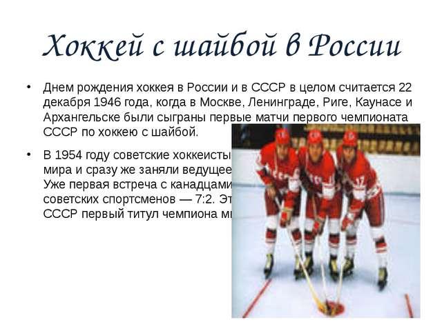 Хоккей с шайбой в России Днем рождения хоккея в России и в СССР в целом счита...
