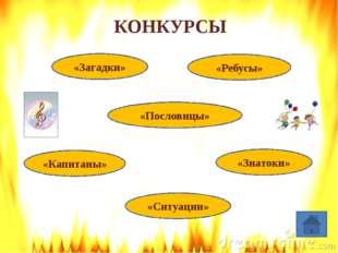 ПОСЛОВИЦЫ Вода и огонь – хорошие слуги… …беду отводи до удара. Огонь маслом з
