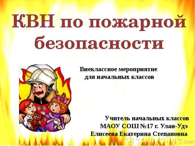 КВН по пожарной безопасности Внеклассное мероприятие для начальных классов У...