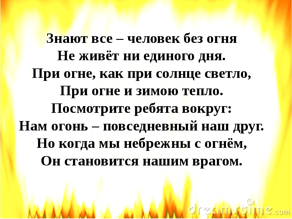 Раскалённая стрела Дуб свалила у села. Пожарные Дым увидел, не зевай, Нас ско...