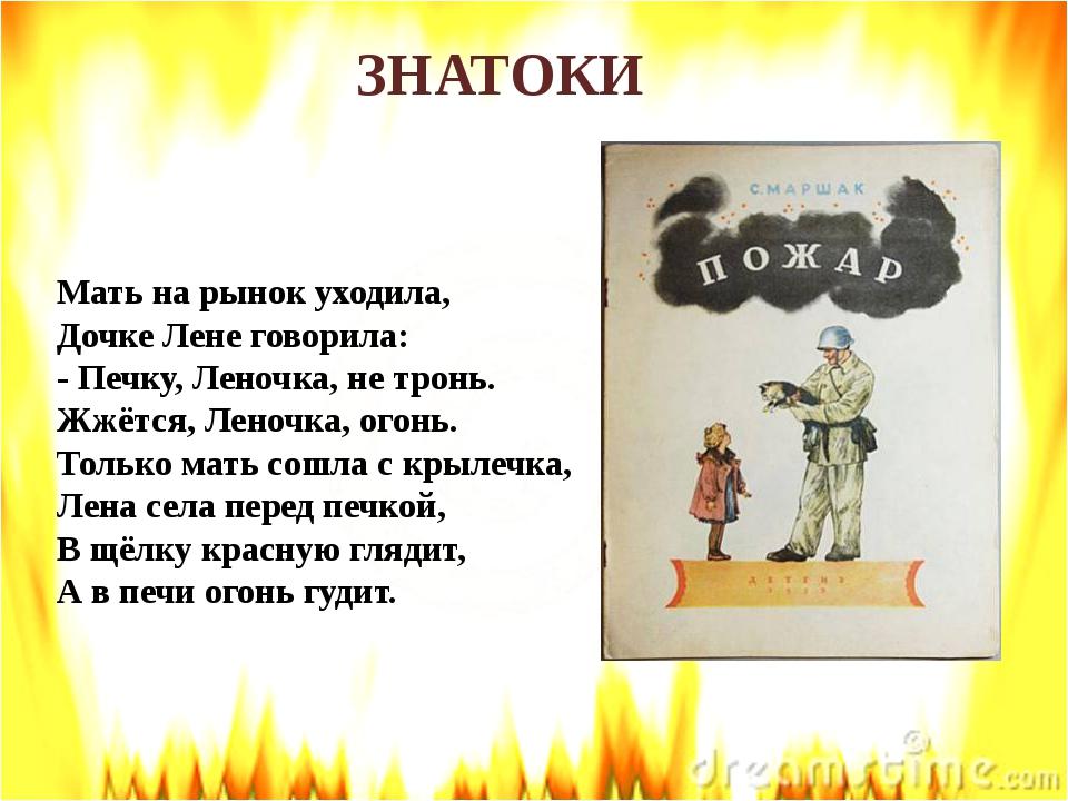 СИТУАЦИИ Если загорелась одежда… 1. Бегать в горящей одежде, чтобы загасить...