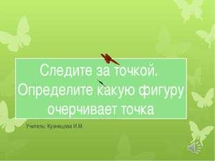 Физминутка Математическая гимнастика на внимание Учитель: Кузнецова И.М. След