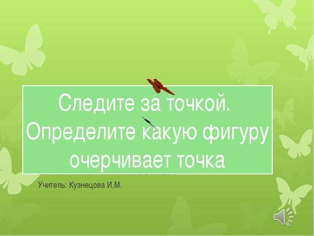 Физминутка Математическая гимнастика на внимание Учитель: Кузнецова И.М. След...