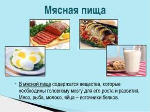 В мясной пище содержатся вещества, которые необходимы головному мозгу для его