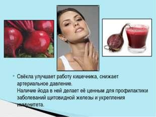 Свёкла улучшает работу кишечника, снижает артериальное давление. Наличие йода