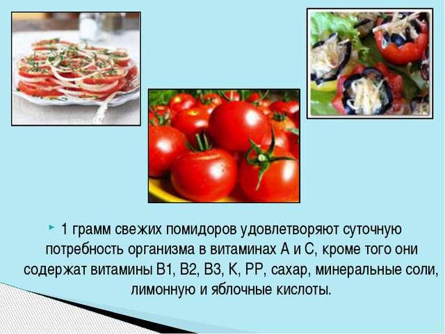 1 грамм свежих помидоров удовлетворяют суточную потребность организма в витам...