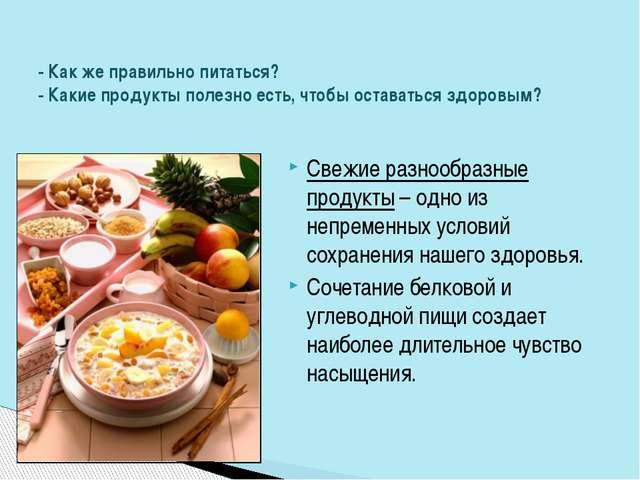 Свежие разнообразные продукты – одно из непременных условий сохранения нашего...