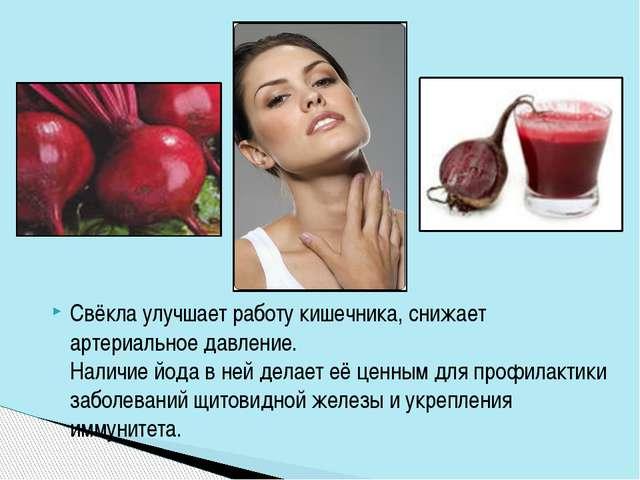 Свёкла улучшает работу кишечника, снижает артериальное давление. Наличие йода...