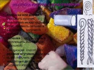Колбаска или жгутик (прокатать кусочек пластилина между ладонями; если нажима