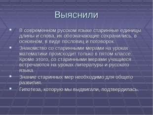 Выяснили В современном русском языке старинные единицы длины и слова, их обоз