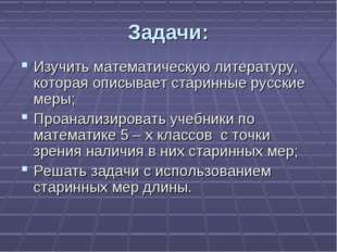 Задачи: Изучить математическую литературу, которая описывает старинные русски