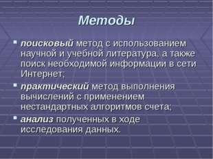 Методы поисковый метод с использованием научной и учебной литература, а также