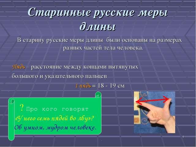 * Старинные русские меры длины В старину русские меры длины были основаны на...