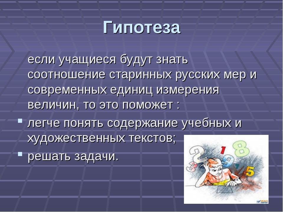 Гипотеза если учащиеся будут знать соотношение старинных русских мер и соврем...