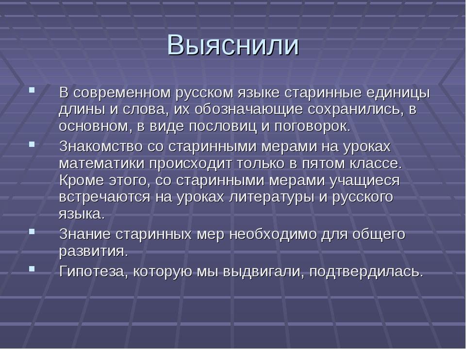 Выяснили В современном русском языке старинные единицы длины и слова, их обоз...