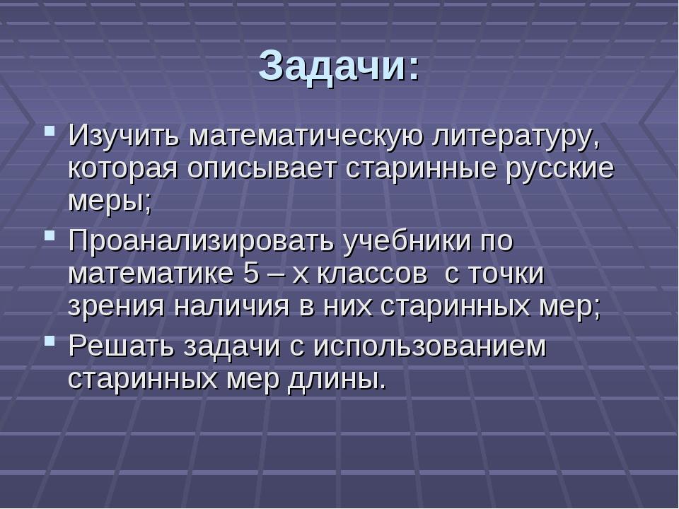 Задачи: Изучить математическую литературу, которая описывает старинные русски...