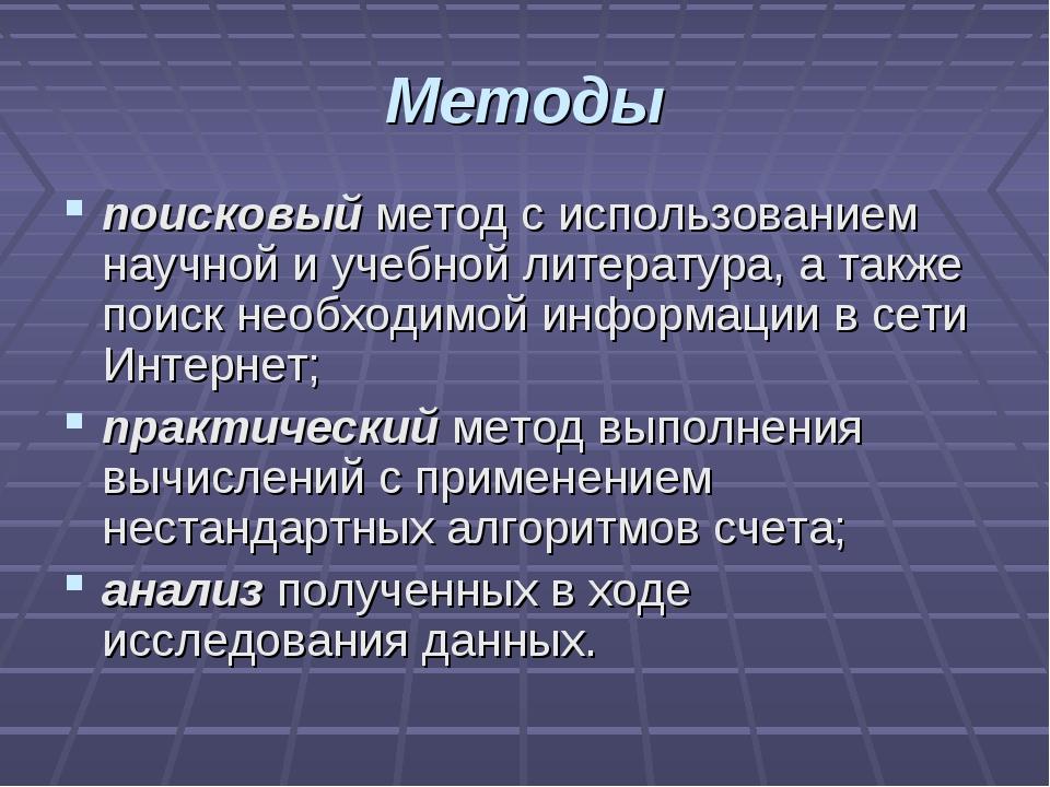 Методы поисковый метод с использованием научной и учебной литература, а также...