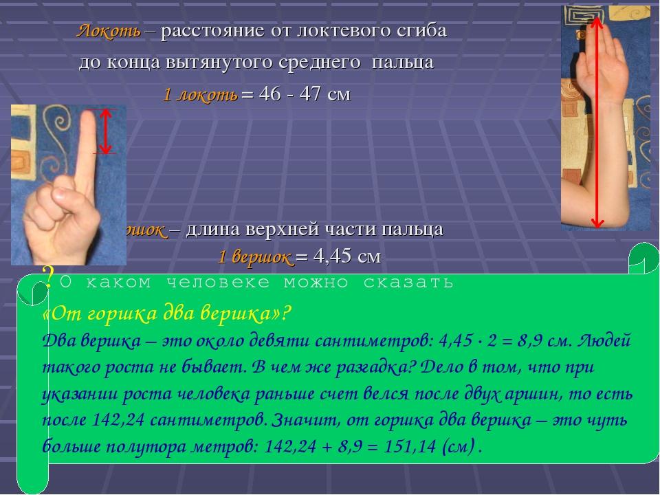 * Локоть – расстояние от локтевого сгиба до конца вытянутого среднего пальца...