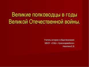 Учитель истории и обществознания МБОУ «СОШ с. Красноармейское» Никитина Е.В.