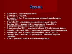 Фронта В 1934-1940 гг. – нарком обороны СССР. В 1941-1944 гг. – член ГКО. До