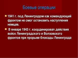 Боевые операции 1941 г. под Ленинградом как командующий фронтом не смог остан