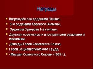 Награды Награждён 8-ю орденами Ленина, 6-ю орденами Красного Знамени, Орденом