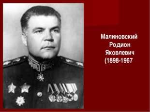 Малиновский Родион Яковлевич (1898-1967