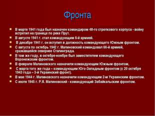 Фронта В марте 1941 года был назначен командиром 48-го стрелкового корпуса -
