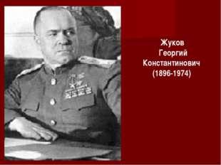 Жуков Георгий Константинович (1896-1974)