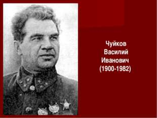 Чуйков Василий Иванович (1900-1982)