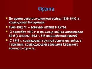 Фронта Во время советско-финской войны 1939-1940 гг. командовал 9-й армией. 1