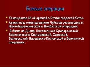 Боевые операции Командовал 62-ой армией в Сталинградской битве. Армия под ком