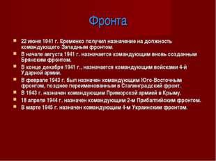 Фронта 22 июня 1941 г. Еременко получил назначение на должность командующего
