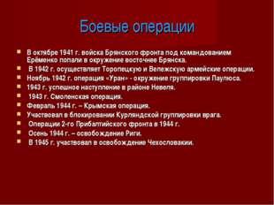 Боевые операции В октябре 1941 г. войска Брянского фронта под командованием Е
