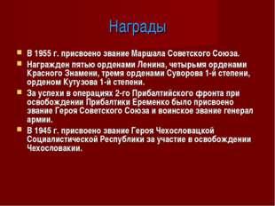 Награды В 1955 г. присвоено звание Маршала Советского Союза. Награжден пятью