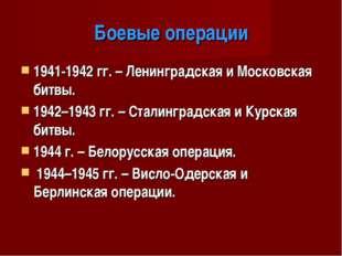 Боевые операции 1941-1942 гг. – Ленинградская и Московская битвы. 1942–1943 г
