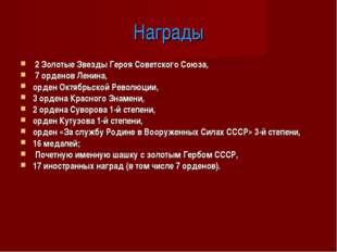 Награды 2 Золотые Звезды Героя Советского Союза, 7 орденов Ленина, орден Октя