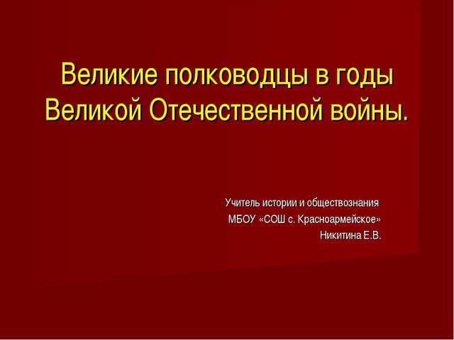 Учитель истории и обществознания МБОУ «СОШ с. Красноармейское» Никитина Е.В....