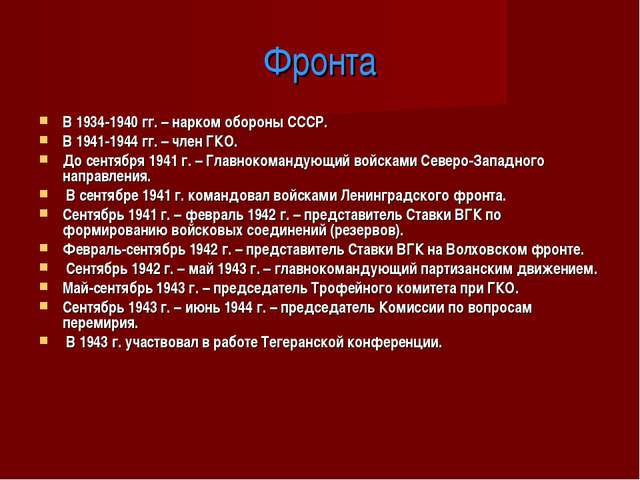 Фронта В 1934-1940 гг. – нарком обороны СССР. В 1941-1944 гг. – член ГКО. До...