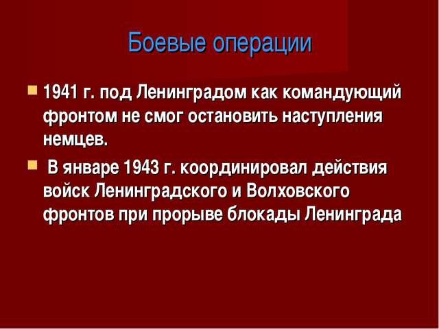 Боевые операции 1941 г. под Ленинградом как командующий фронтом не смог остан...