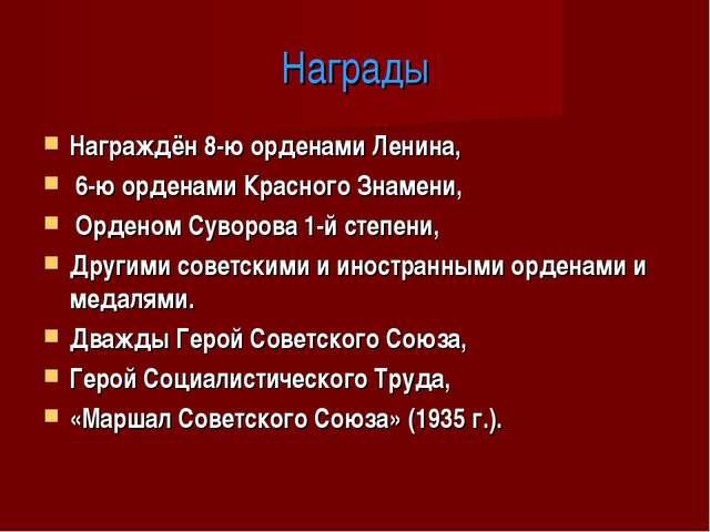 Награды Награждён 8-ю орденами Ленина, 6-ю орденами Красного Знамени, Орденом...