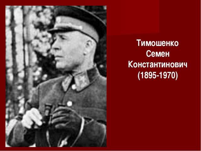 Тимошенко Семен Константинович (1895-1970)