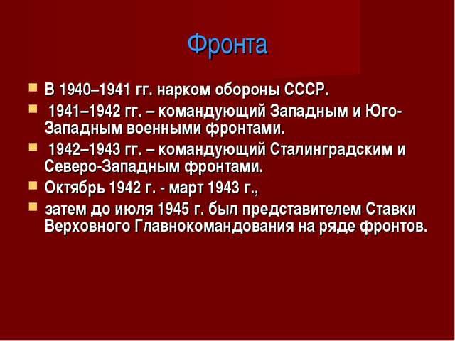 Фронта В 1940–1941 гг. нарком обороны СССР. 1941–1942 гг. – командующий Запад...